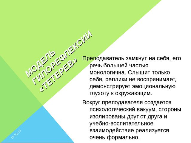 МОДЕЛЬ ГИПОРЕФЛЕКСИИ «ТЕТЕРЕВ» Преподаватель замкнут на себя, его речь больше...