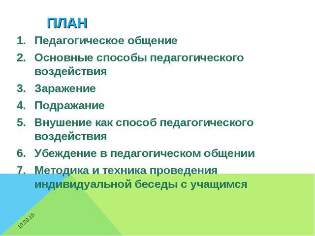 ПЛАН Педагогическое общение Основные способы педагогического воздействия Зара...