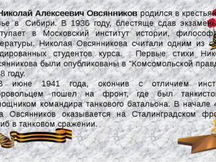 Николай Алексеевич Овсянников родился в крестьянской семье в Сибири. В 1936