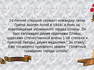 24-летний старший сержант-командир танка Григор Акопян погиб в 1944г. в боях