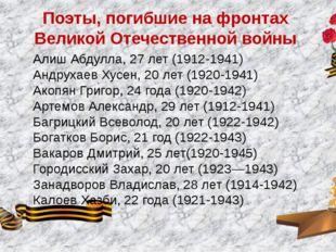 Поэты, погибшие на фронтах Великой Отечественной войны Алиш Абдулла, 27 лет (