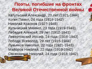 Поэты, погибшие на фронтах Великой Отечественной войны Катульский Александр,