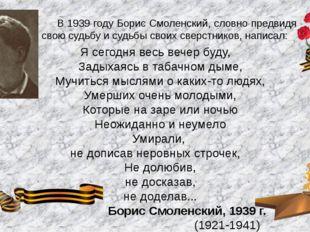В 1939 году Борис Смоленский, словно предвидя свою судьбу и судьбы своих свер