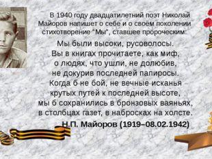 В 1940 году двадцатилетний поэт Николай Майоров напишет о себе и о своём поко