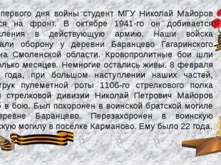 С первого дня войны студент МГУ Николай Майоров рвался на фронт. В октябре 19
