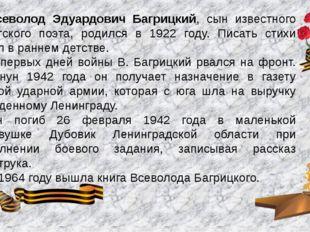 Всеволод Эдуардович Багрицкий, сын известного советского поэта, родился в 192