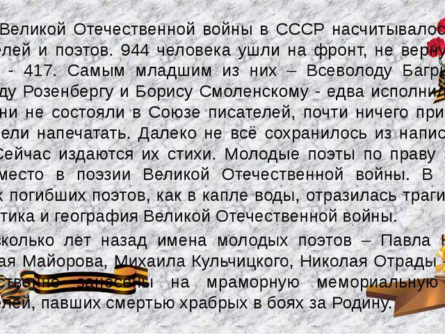 До Великой Отечественной войны в СССР насчитывалось 2186 писателей и поэтов....