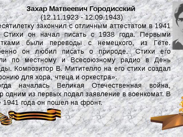 Захар Матвеевич Городисский (12.11.1923 - 12.09.1943) Десятилетку закончил с...