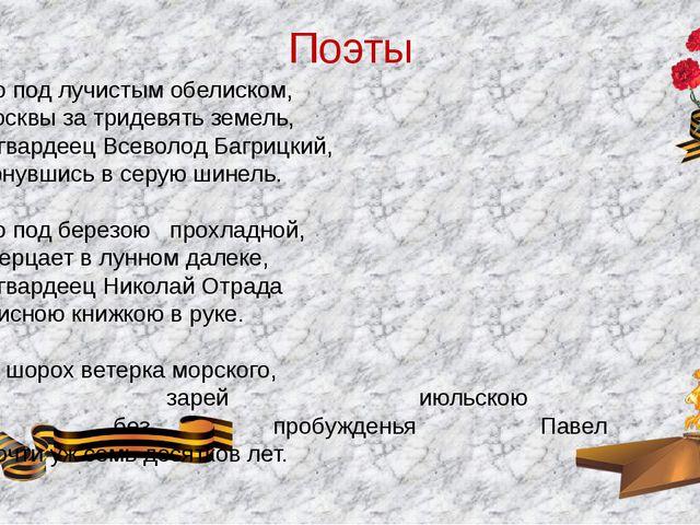 Поэты Где-то под лучистым обелиском, От Москвы за тридевять земель, Спит гва...