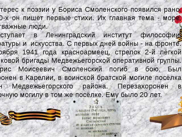 Интерес к поэзии у Бориса Смоленского появился рано. С1930-х он пишет первые...