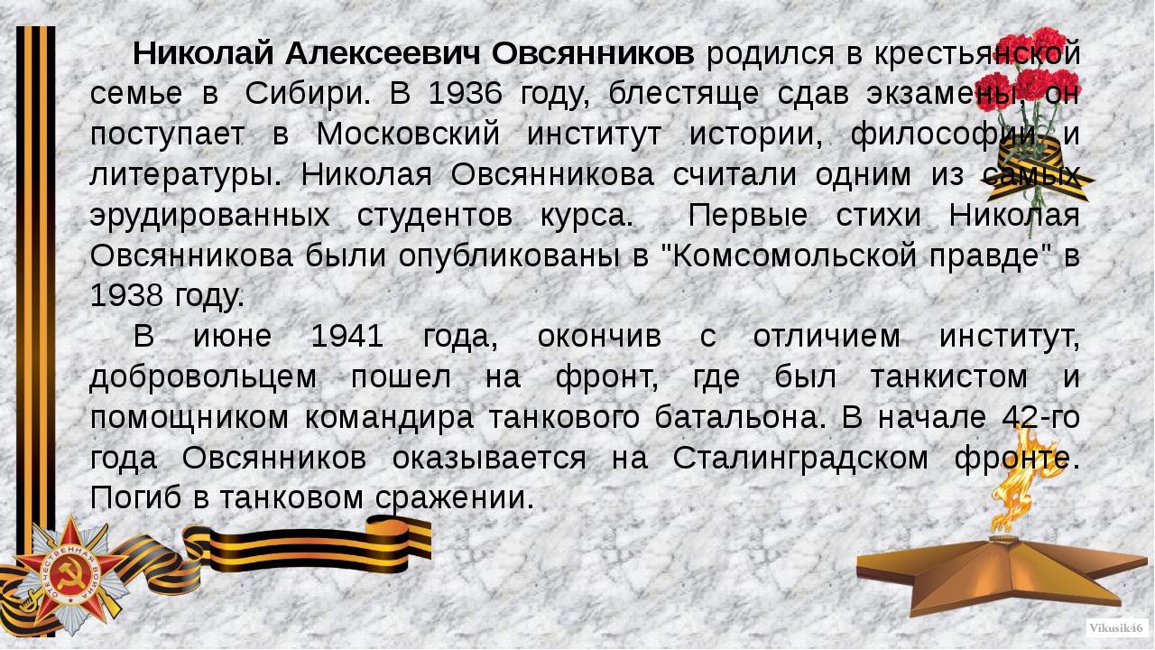 Николай Алексеевич Овсянников родился в крестьянской семье в Сибири. В 1936...
