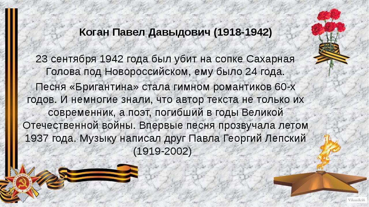 Коган Павел Давыдович (1918-1942) 23 сентября 1942 года был убит на сопке Сах...