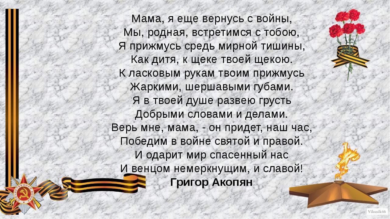 Мама, я еще вернусь с войны, Мы, родная, встретимся с тобою, Я прижмусь средь...