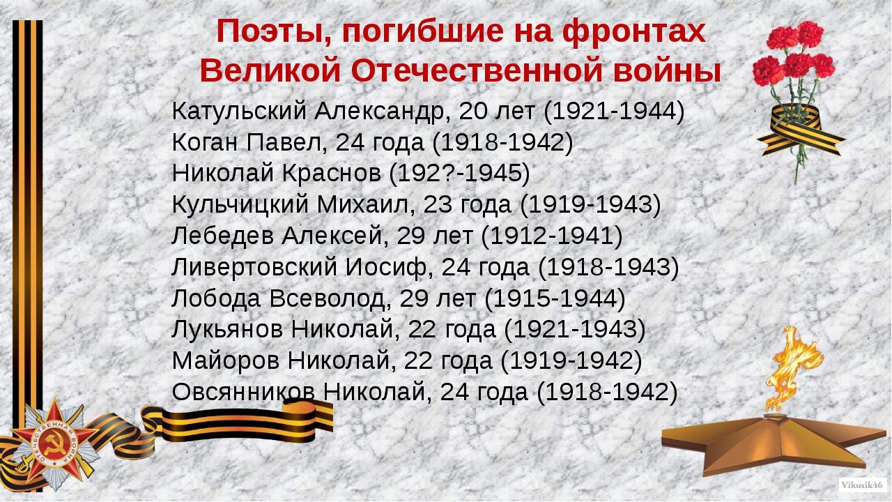 Поэты, погибшие на фронтах Великой Отечественной войны Катульский Александр,...