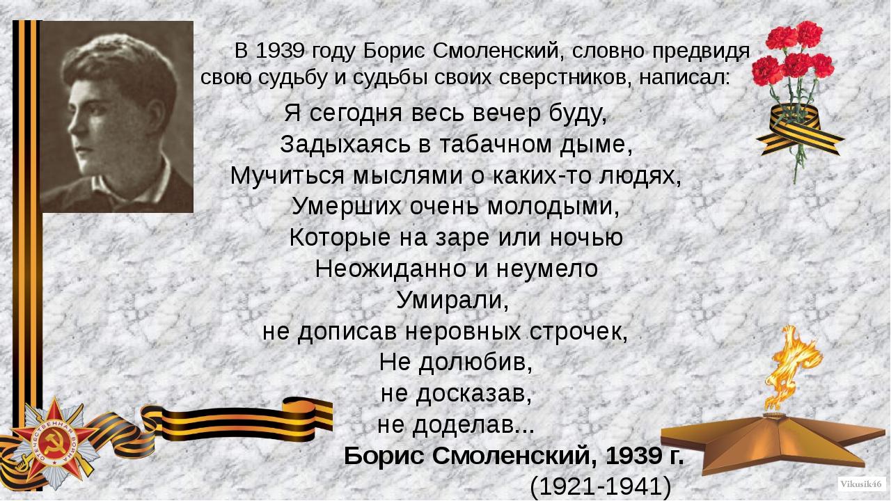 В 1939 году Борис Смоленский, словно предвидя свою судьбу и судьбы своих свер...