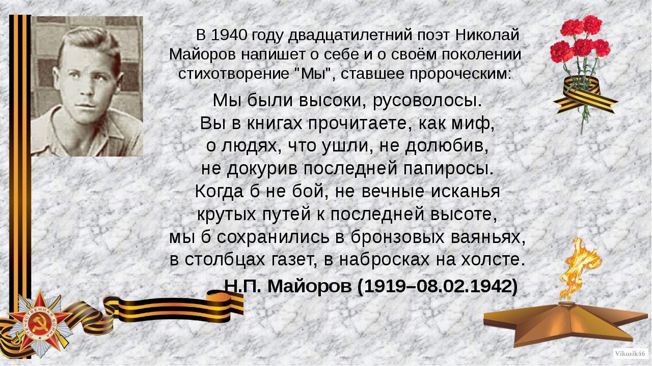 В 1940 году двадцатилетний поэт Николай Майоров напишет о себе и о своём поко...