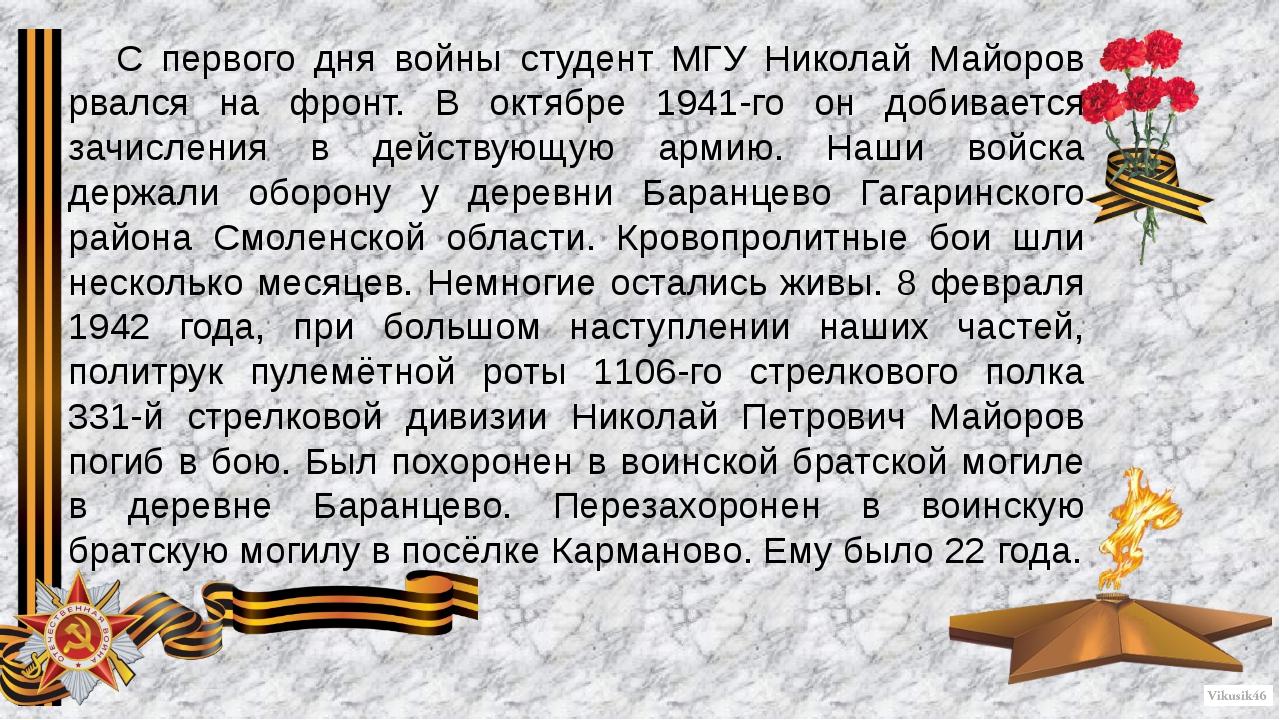 С первого дня войны студент МГУ Николай Майоров рвался на фронт. В октябре 19...