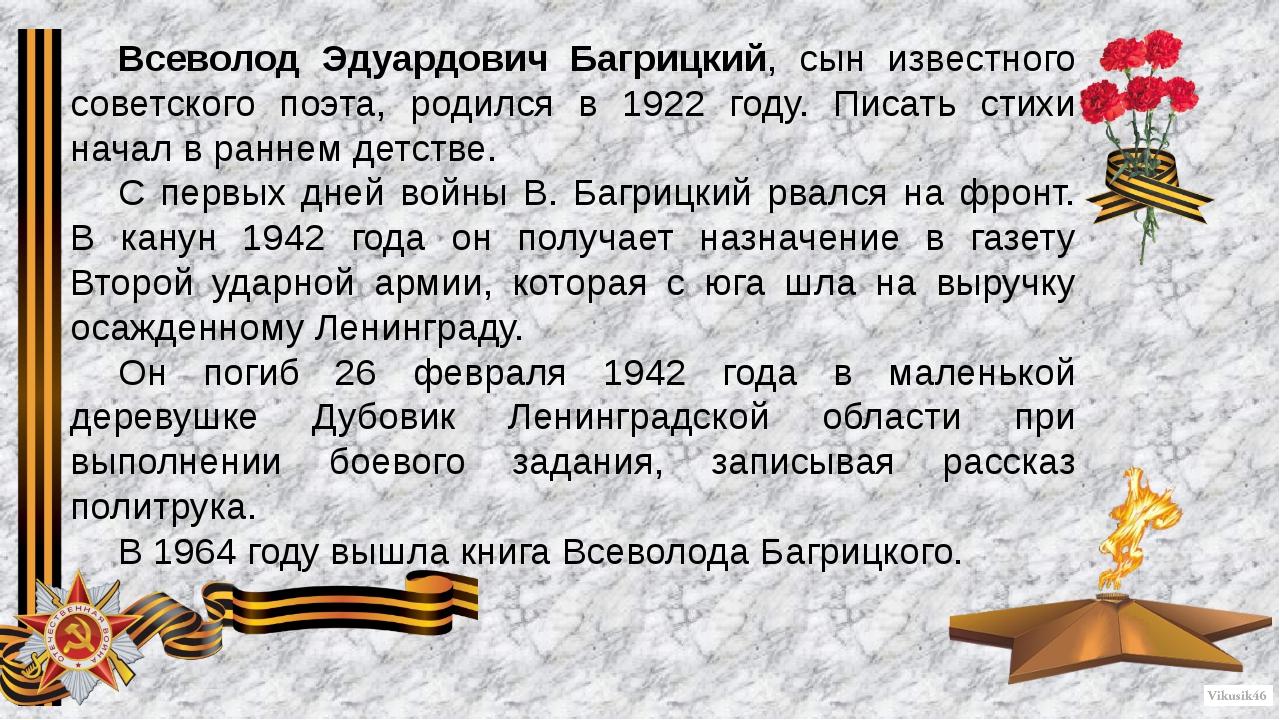 Всеволод Эдуардович Багрицкий, сын известного советского поэта, родился в 192...