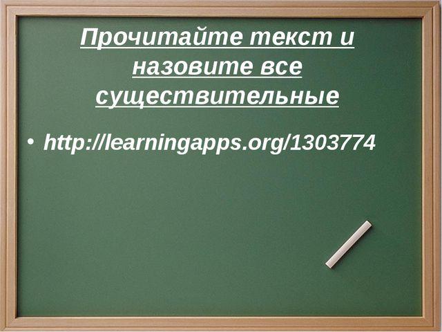 Прочитайте текст и назовите все существительные http://learningapps.org/1303774
