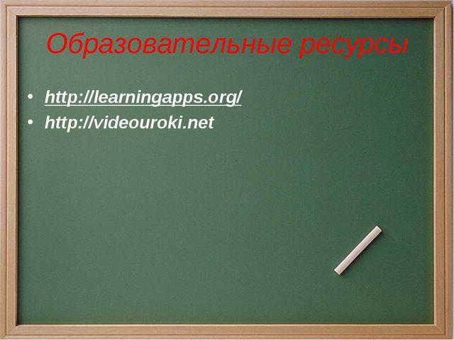 Образовательные ресурсы http://learningapps.org/ http://videouroki.net