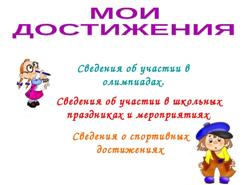Сведения об участии в олимпиадах. Сведения об участии в школьных праздниках и...