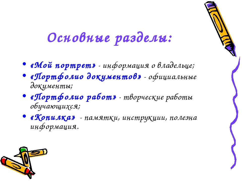 Основные разделы: «Мой портрет» - информация о владельце; «Портфолио документ...
