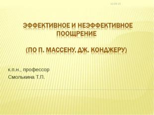 к.п.н., профессор Смолькина Т.П. *