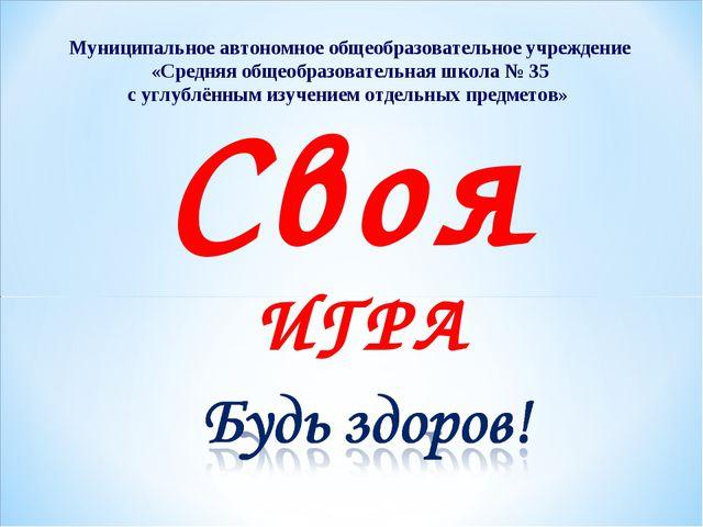Своя ИГРА Муниципальное автономное общеобразовательное учреждение «Средняя об...