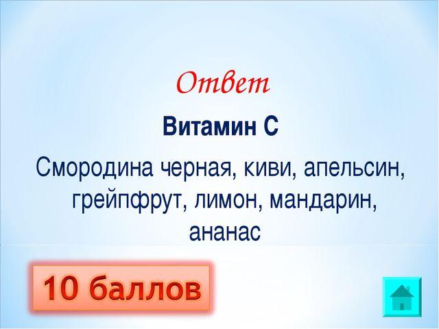 Ответ Витамин С Смородина черная, киви, апельсин, грейпфрут, лимон, мандарин,...