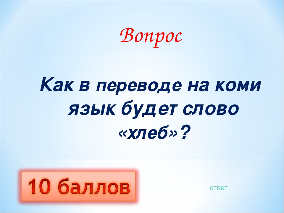 Вопрос Как в переводе на коми язык будет слово «хлеб»? ответ