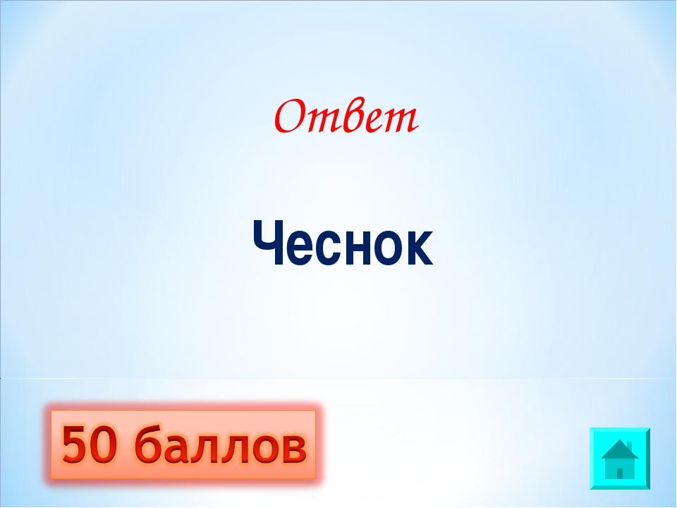 Ответ Чеснок