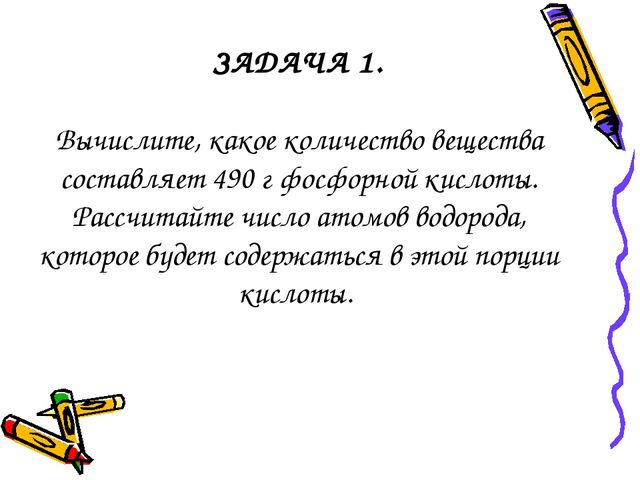 ЗАДАЧА 1. Вычислите, какое количество вещества составляет 490 г фосфорной кис...
