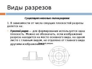 Виды разрезов Существует несколько типов разрезов: 1. В зависимости от числа
