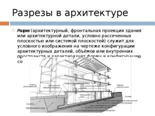 Разрезы в архитектуре Разрез (архитектурный, фронтальная проекция здания или