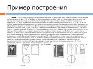 Пример построения Пример 1. Пусть дан цилиндр с поперечным сквозным отверсти