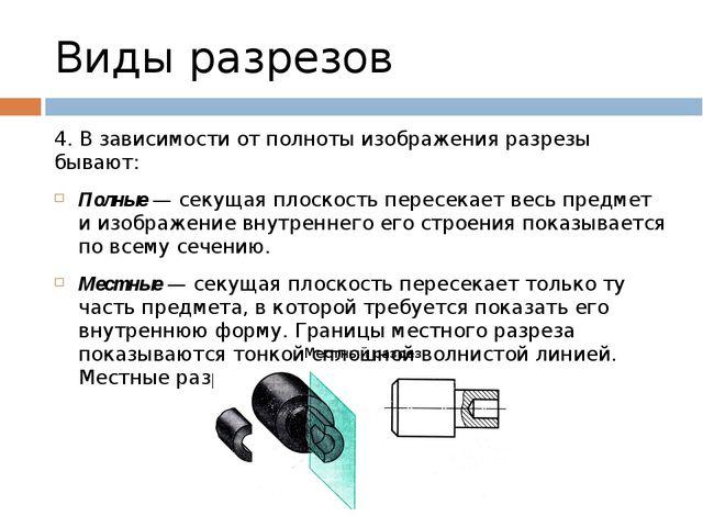 Виды разрезов 4. В зависимости от полноты изображения разрезы бывают: Полные...