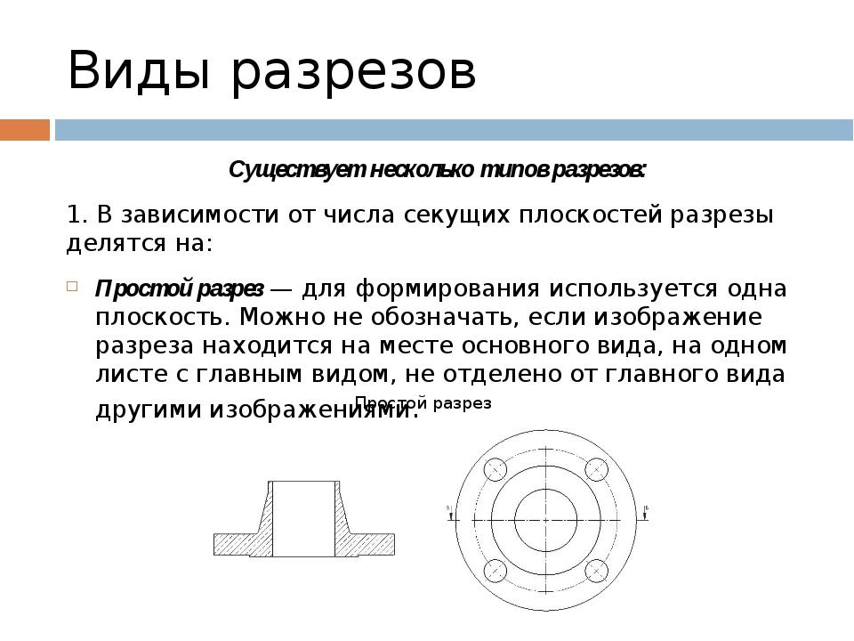 Виды разрезов Существует несколько типов разрезов: 1. В зависимости от числа...