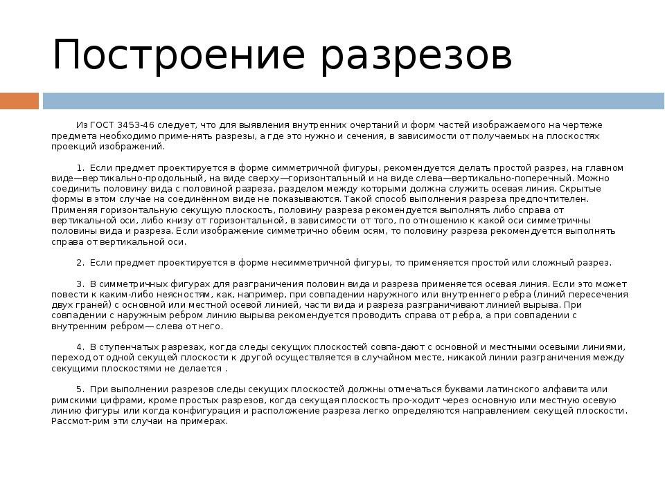 Построение разрезов Из ГОСТ 3453-46 следует, что для выявления внутренних оче...