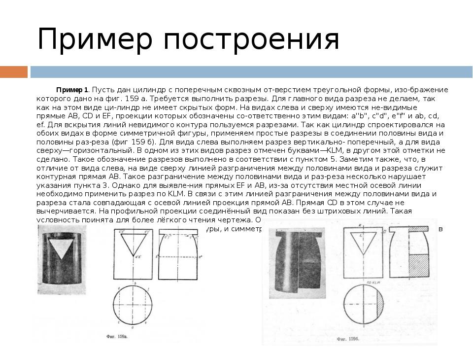 Пример построения Пример 1. Пусть дан цилиндр с поперечным сквозным отверсти...