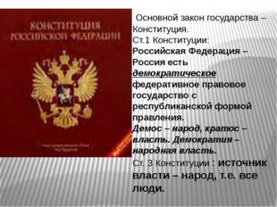 Основной закон государства – Конституция. Ст.1 Конституции: Российская Федер