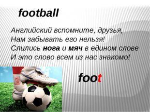 football Английский вспомните, друзья, Нам забывать его нельзя! Слились нога