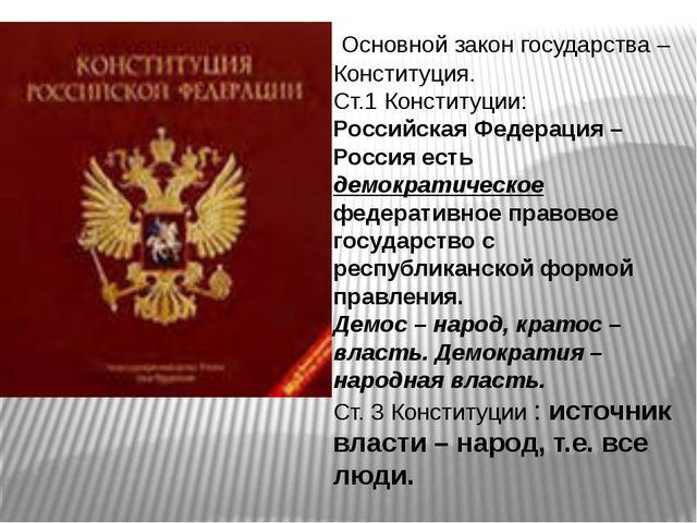 Основной закон государства – Конституция. Ст.1 Конституции: Российская Федер...
