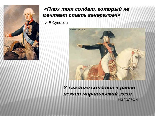 «Плох тот солдат, который не мечтает стать генералом!» А.В.Суворов У каждого...