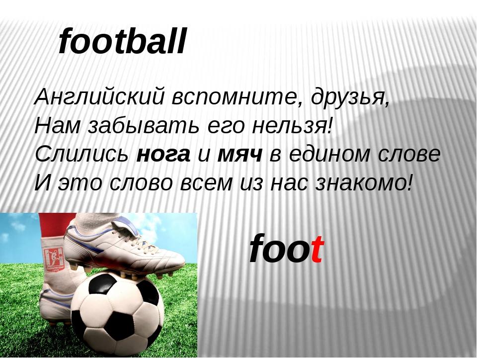 football Английский вспомните, друзья, Нам забывать его нельзя! Слились нога...