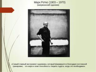 Марк Ротко (1903 – 1970) (американский художник) «Самый главный инструмент ху