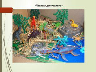«Планета динозавров» «Планета динозавров»
