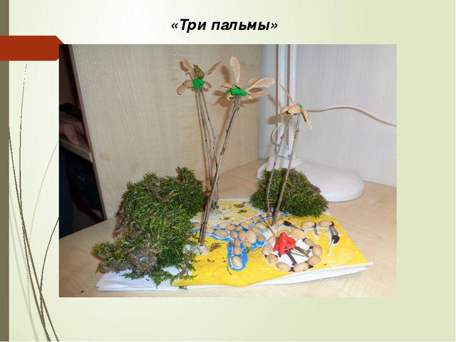 «Три пальмы» «Три пальмы»