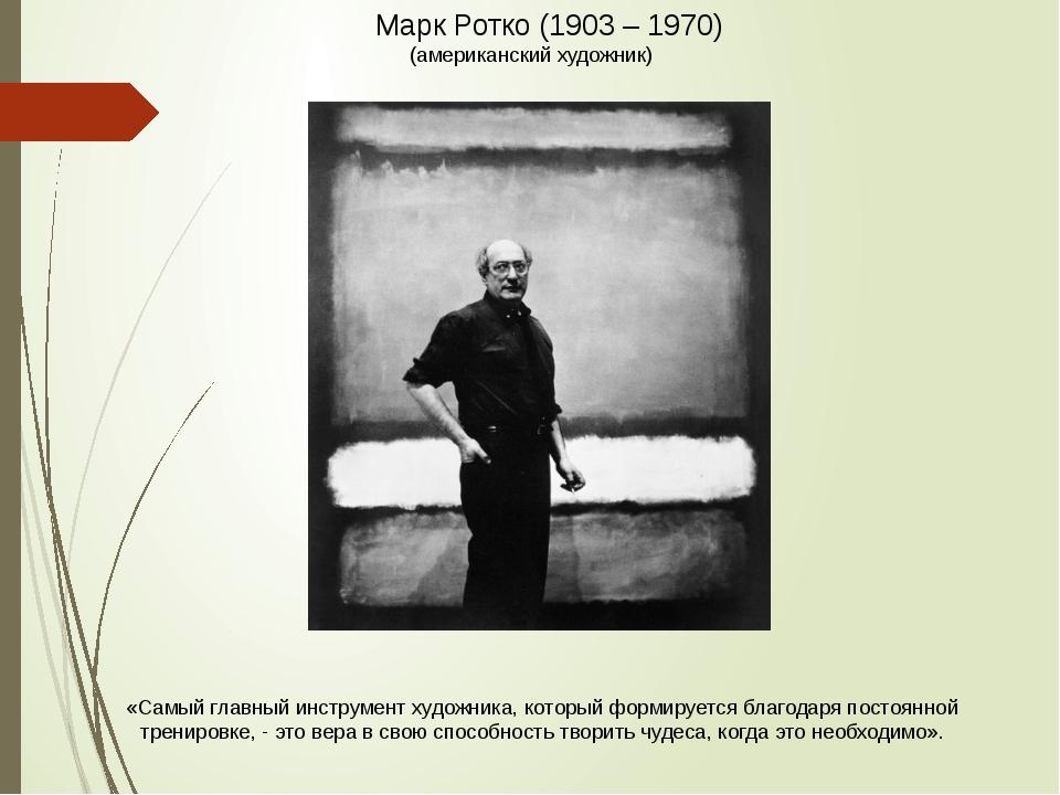 Марк Ротко (1903 – 1970) (американский художник) «Самый главный инструмент ху...