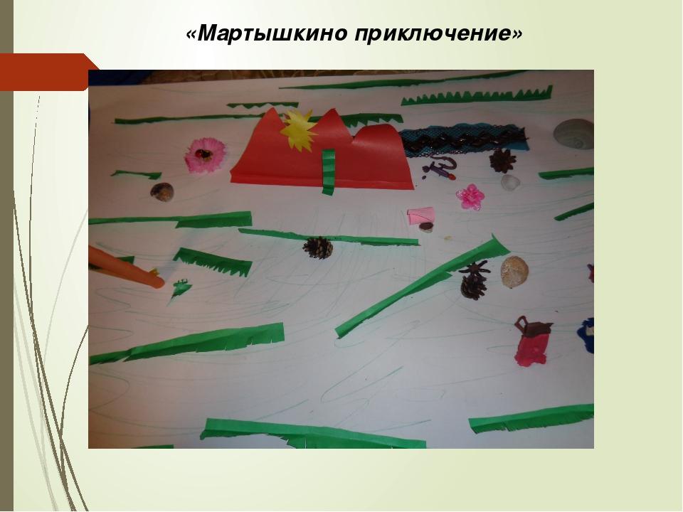 «Мартышкино приключение» «Мартышкино приключение»