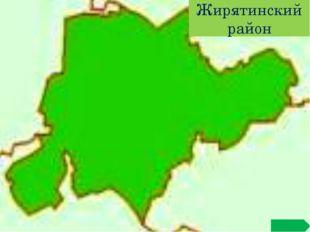 Границы и протяжённость Жирятинский район Жирятинский район граничит на севе
